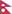 nepali-flag-icon